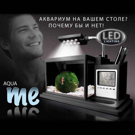 Аквариум органайзер AQUA ME (черный) 1л