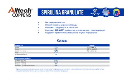 Профессиональный аквариумный корм COPPENS Spirulina Granulat 0,8-1,2мм. - 500гр.