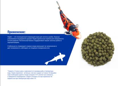 Профессиональный аквариумный корм COPPENS STAPLE 3мм. - 500гр.